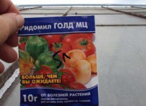 фунгицид для овощных культур